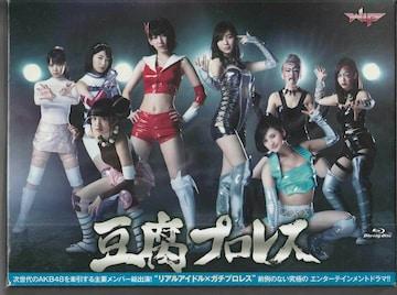豆腐プロレス Blu-ray BOX (未開封品)