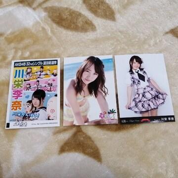 元AKB48川栄李奈☆公式生写真〜まとめ売り9枚セット!