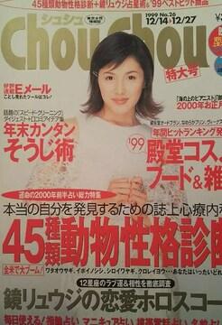 水野真紀【ChouChou】1999年No.26