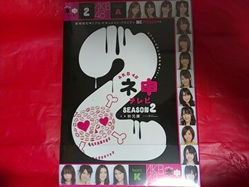AKB48 ネ申テレビ シーズン2 【3枚組BOX】