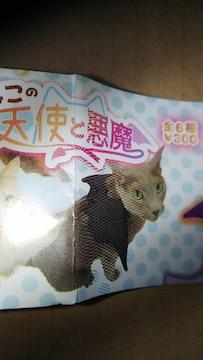 ねこの天使&悪魔 悪魔の羽(黒) 未使用品 猫用着せ替えグッズ