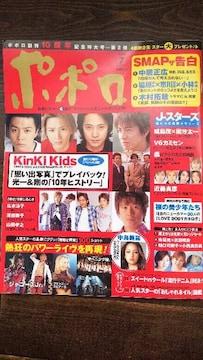ポポロ   2002年7月号   KinKi Kids 思い出写真