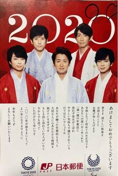 嵐☆年賀状☆日本郵便☆2020☆カッコイイ☆