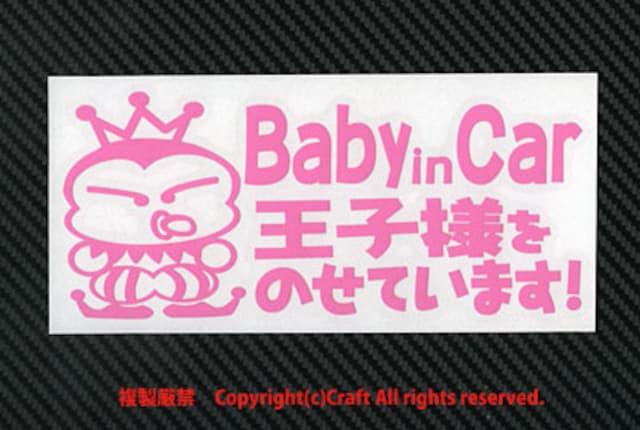 Baby in Car王子様をのせています!/ステッカー(pboライトピンク) < 自動車/バイク