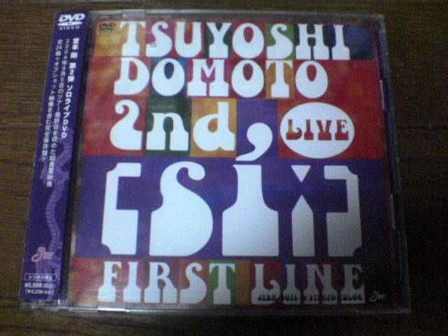 堂本剛DVD 2nd LIVE [si:]〜FIRST LINE  < タレントグッズの