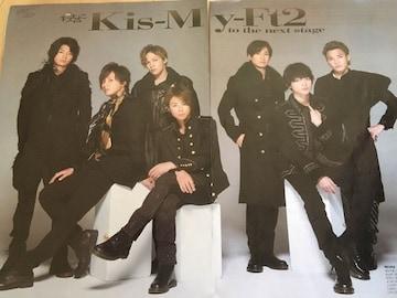 月刊TVファン Kis-My-Ft2 キスちょこ拡大版