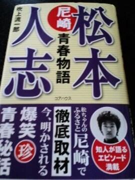 絶版【ダウンタウン・松本人志】青春物語