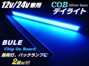 12V24V兼用/COB-青色LEDデイライト/銀色フレーム/17cm/2個セット