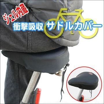 肉厚ジェルの自転車サドルカバー ジェル内蔵 サドルカバー