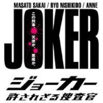 ■DVD『ジョーカー DVD-BOX』堺雅人 錦戸亮(関ジャニ)