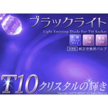 1個☆T10紫ブラックライト クリスタルLED オデッセイ ワゴンR ライフ コンテ タント パレット
