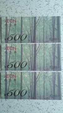 AEON イオン商品券 500円(3枚セット)