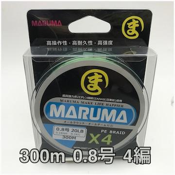 PEライン maruma 300m 0.8号 4編  イザナス使用品 マルチ