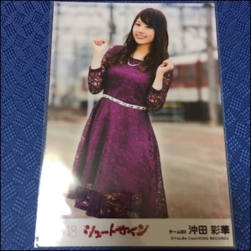 NMB48 沖田彩華 シュートサイン 生写真 AKB48