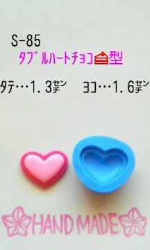 スイーツデコ型◆ダブルハートチョコ◆ブルーミックス・レジン・粘土