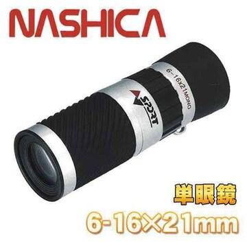 送料込 NASHICA 16倍ズーム 6-16×21 ナシカ 16倍単眼鏡