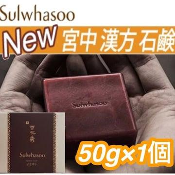 雪花秀ソルファス 宮中石鹸 50g×1個 韓国コスメ