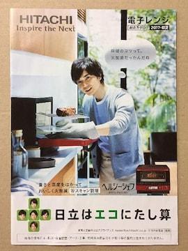 �F「日立はエコにたし算」嵐◆松本潤 松潤 カタログ 1冊 レンジ