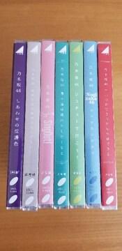 乃木坂46|通常盤シングルセット
