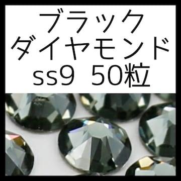 【50粒ブラックダイヤモンドss9】正規スワロフスキー