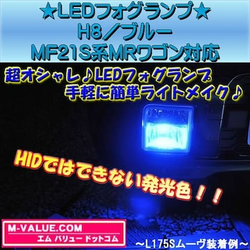 超LED】LEDフォグランプH8/ブルー青■MF21S系MRワゴン対応