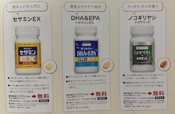 サントリーサプリメント 定価5500円→無料→申込用紙1枚