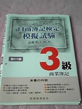 日商簿記検定模擬試験3級税務経理協会