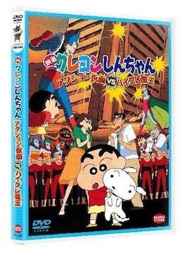 ■映画 クレヨンしんちゃん アクション仮面VSハイグレ魔王