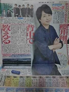 '17.10.14付 嵐 櫻井翔 日刊スポーツ連載サタデージャニーズ