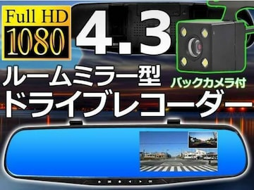 ルームミラー型.高画質ドライブレコウダー 1080p Full HGバックカメラ付