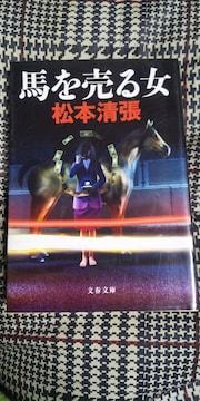 松本清張●馬を売る女■文春文庫