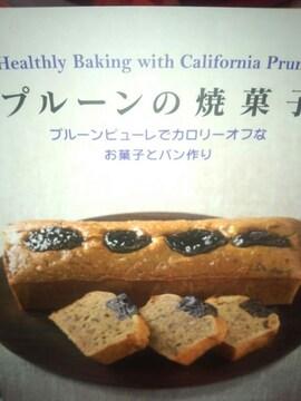 プルーンの焼菓子カリフォルニアプルーン冊子本