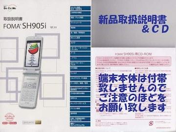 メール便送料込♪ ドコモ 新品 SH905iTV用 取扱説明書&CD