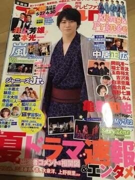 月刊TVファン 2019年7月 亀梨和也くん 表紙切り抜き