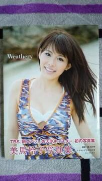 〓美馬怜子写真集「Weathery」直筆サイン入り〓