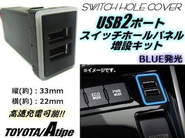 USB+HDMI増設キット/トヨタ汎用 Aタイプ /スイッチホール パネル