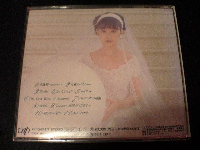 天野由梨CD フェアリーFairy 廃盤 < タレントグッズの