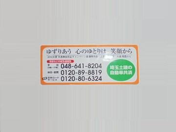 埼玉土建の自動車共済 シール ステッカー 新品 未使用品