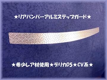 新型デリカ D5●希少材使用★リアバンパーアルミガード★CV系