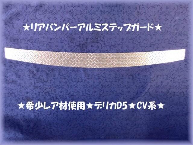 新型デリカ D5●希少材使用★リアバンパーアルミガード★CV系 < 自動車/バイク