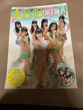 AKB48 写真集 PB YJ