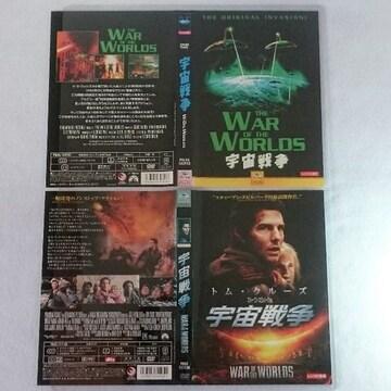 宇宙戦争★DVD 2本セット★まとめ売り