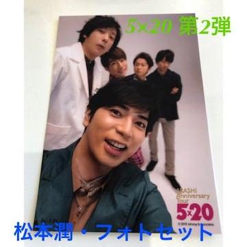 新品未開封☆嵐 5×20 and more 第2弾★松本潤・フォトセット