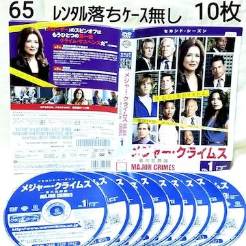 No.65【メジャークライムス】10枚【ゆうパケット送料 ¥180】