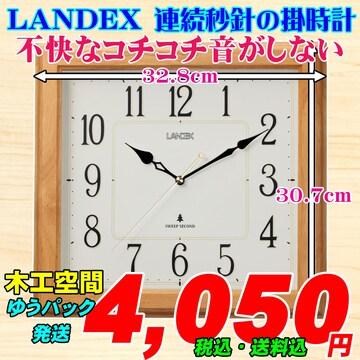 新品 コチコチ音がしない連続秒針掛時計 LANDEX 木工空間
