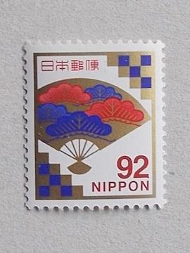 ★普通郵便切手★未使用★☆慶事用扇面に松文様92円★☆1枚★