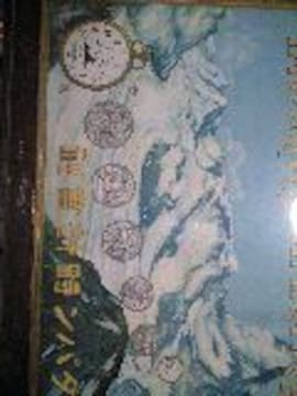 時計会社のポスター