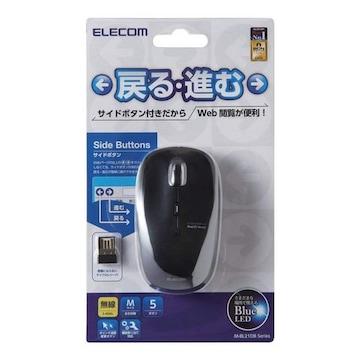 送料無料★ エレコム ワイヤレスマウス  BlueLED 5ボタン