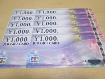 JCBギフトカード 9枚 各種支払い 即日対応!