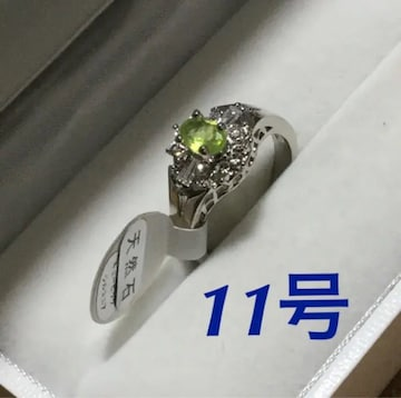 【送料無料】特価/誕生石リング 8月誕生石 ペリドット 11号